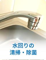 水回りの清掃・除菌